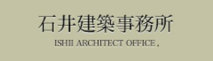 石井建築事務所
